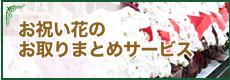 お祝い花のお取りまとめサービス