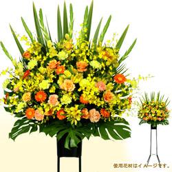 お祝いスタンド(イエロー&オレンジ系)1段