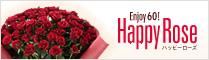 還暦・退職のお祝いは真赤なバラで