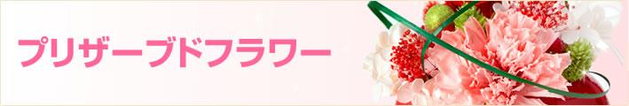 (お祝い)プリザーブドフラワー特集(宅配)