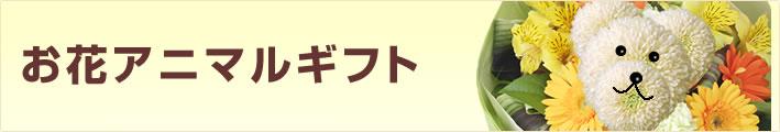 お花アニマル特集(宅配)