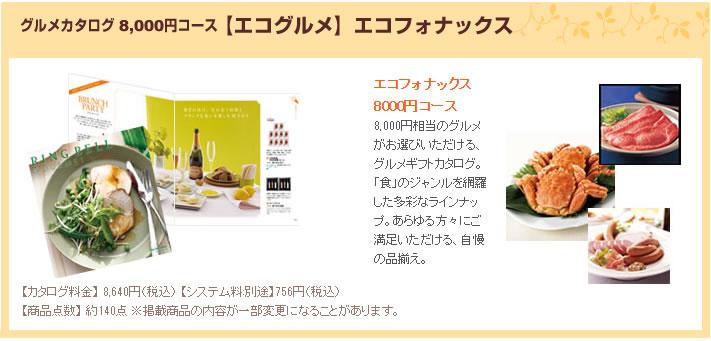カタログギフト8000円