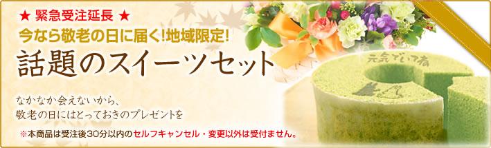 特選グルメセット | 一流ホテルから選りすぐり。もっと喜んで欲しいほしいから、お花にプラス!