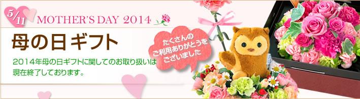 2014年母の日は5/11。感謝の気持ちは花キューピットのフラワーギフト。インターネット花キューピットのフラワーギフトをご紹介します。
