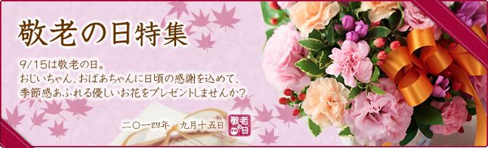 花キューピットの敬老の日