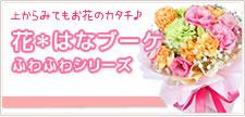花*はなブーケふわふわシリーズ