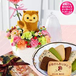 ★第3位★アレンジメントと【ホテルオークラ】 ホームメイドクッキー