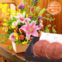 秋の華やかアレンジメントと【ホテルオークラ】神戸銘菓「大倉山」