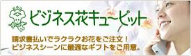 ビジネス花キューピット 請求書払いでラクラクお花をご注文!ビジネスシーンに最適なギフトをご用意。