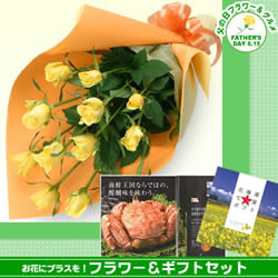 黄色バラの花束と北海道七つ星ギフト