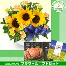 第7位★ひまわりのリボンアレンジメントと北海道七つ星ギフト