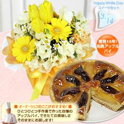 花*はなブーケと【ガトーマスダ】完熟アップルパイ