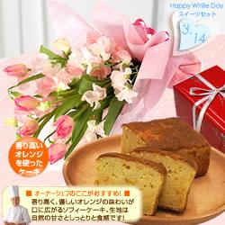 チューリップの花束と【ガトーマスダ】ソフィーケーキ