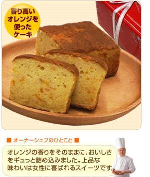 【ガトーマスダ】ソフィーケーキ(オレンジ)