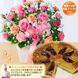 ★第7位★アレンジメントと【ガトーマスダ】完熟アップルパイ
