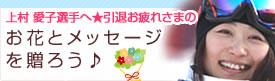 花むすび|お花とメッセージを贈ろう♪