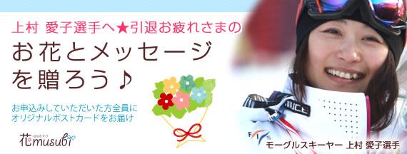 花musubi|感動と勇気をありがとう特集!モーグルスキーヤー上村愛子選手