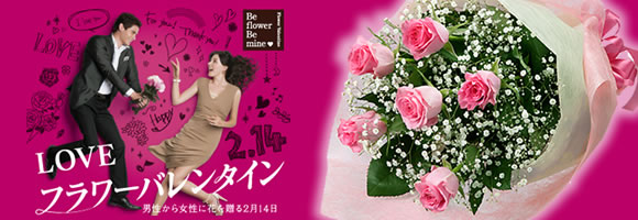 【フラワーバレンタイン特集】男性から女性へ贈るフラワーギフト