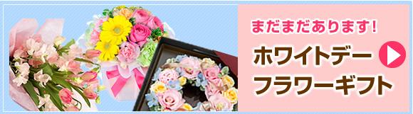 【3/13 17:00締切】まだ間に合う★ホワイトデーフラワーギフト
