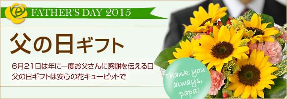 父の日ギフト 6月15日は父の日です。感謝の気持ちを込めてビタミンカラーのお花を贈りましょう。