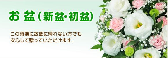 お盆(新盆・初盆)