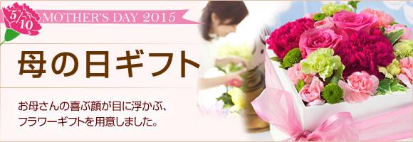 2014年母の日特集|5/11母の日花キューピットから特別なフラワーギフトを!