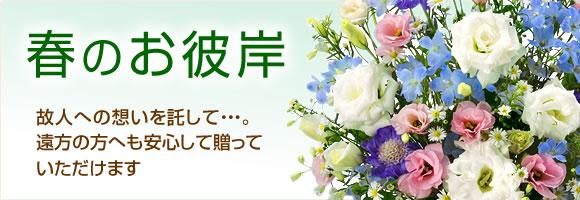 春のお供え|個人を偲ぶ、おだやかな春の花