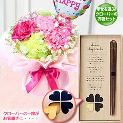 【受付延長】花*はなブーケと兵左衛門幸せのクローバーお箸セット