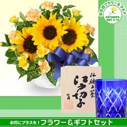 アレンジメントと【江戸切子】剣矢来 ロックグラス(瑠璃)
