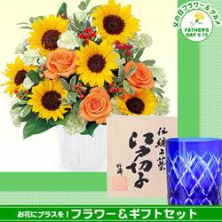 バスケットアレンジと【江戸切子】剣矢来 ロックグラス(瑠璃)