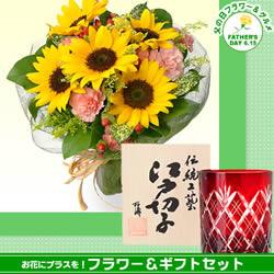 ひまわりブーケと【江戸切子】剣矢来 ロックグラス(赤)