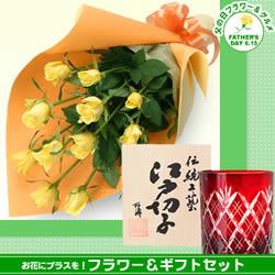 黄色バラの花束と【江戸切子】剣矢来 ロックグラス(赤)