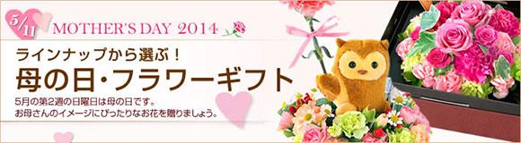 2014年母の日特集|5/11は母の日。お母さんのイメージにぴったりなお花を贈りましょう。